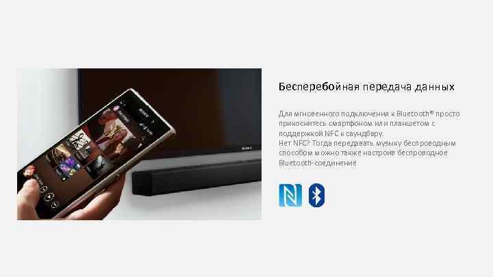 Бесперебойная передача данных Для мгновенного подключения к Bluetooth® просто прикоснитесь смартфоном или планшетом с