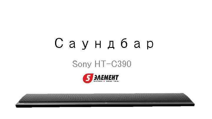 Саундбар Sony HT-C 390
