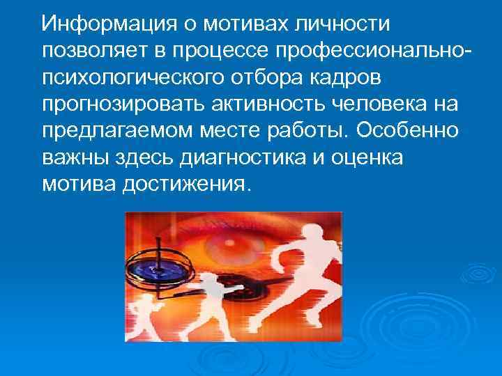 Информация о мотивах личности позволяет в процессе профессиональнопсихологического отбора кадров прогнозировать активность человека