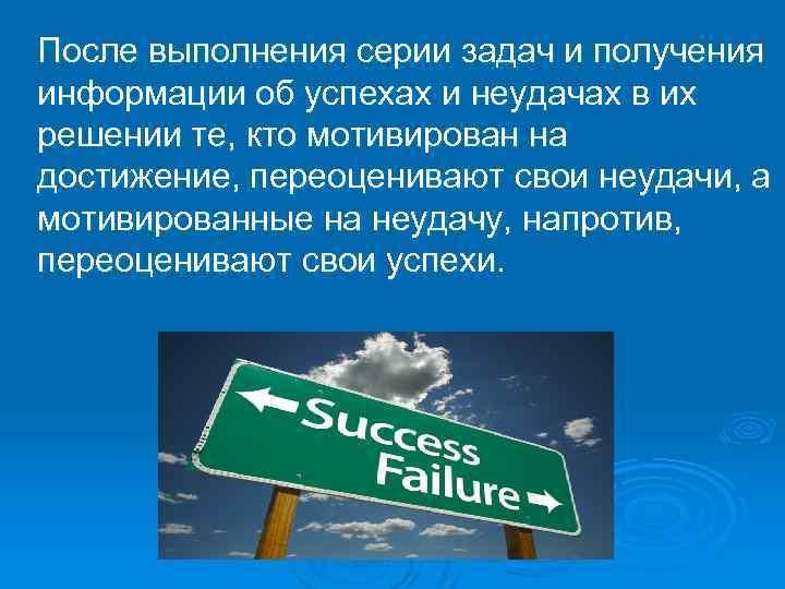 После выполнения серии задач и получения информации об успехах и неудачах в их
