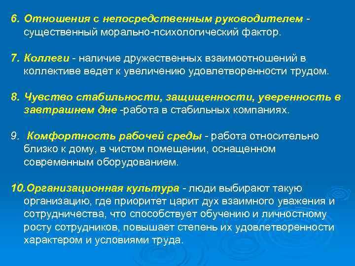 6. Отношения с непосредственным руководителем - руководителем существенный морально-психологический фактор. 7. Коллеги - наличие