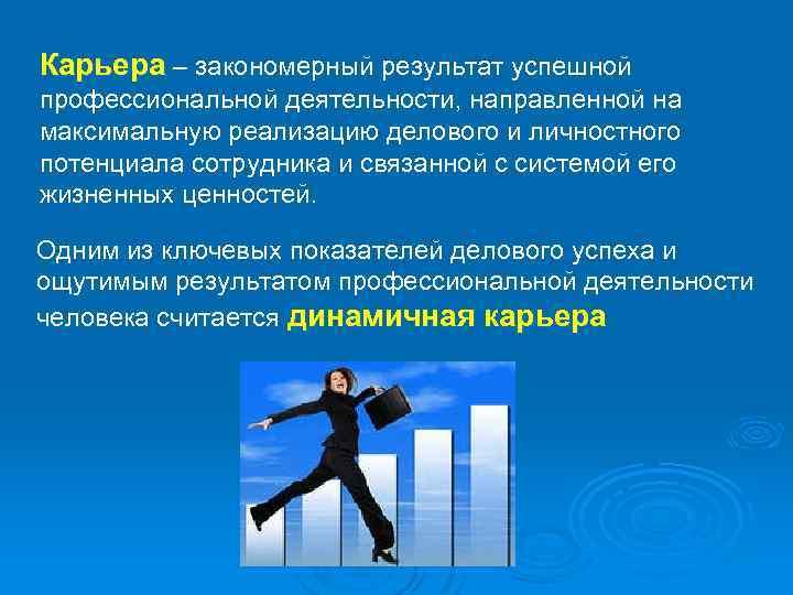 Карьера – закономерный результат успешной профессиональной деятельности, направленной на максимальную реализацию делового и личностного
