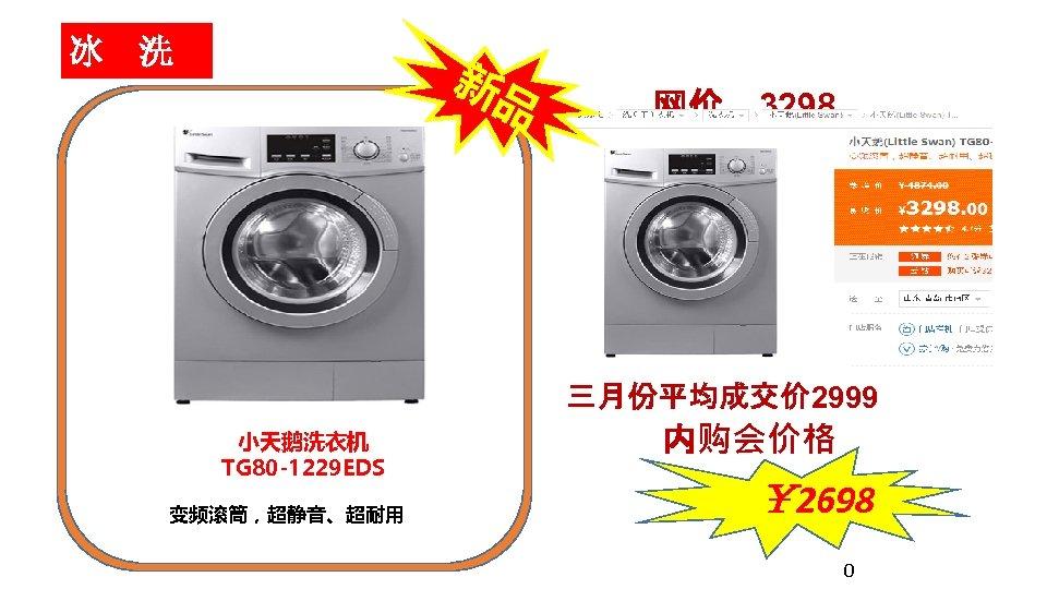 冰 洗 新品 网价 3298 三月份平均成交价 2999 小天鹅洗衣机 TG 80 -1229 EDS 变频滚筒,超静音、超耐用 内购会价格