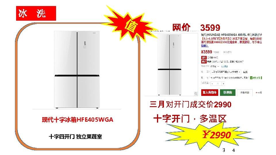 冰 洗 值 网价 3599 三月对开门成交价 2990 现代十字冰箱HFE 405 WGA 十字四开门 独立果蔬室 十字开门,多温区 ¥