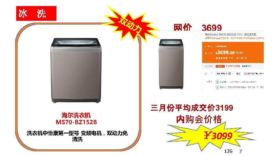 冰 洗 双动 力 海尔洗衣机 MS 70 -BZ 1528 洗衣机中怡康第一型号 变频电机,双动力免 清洗 网价 3699