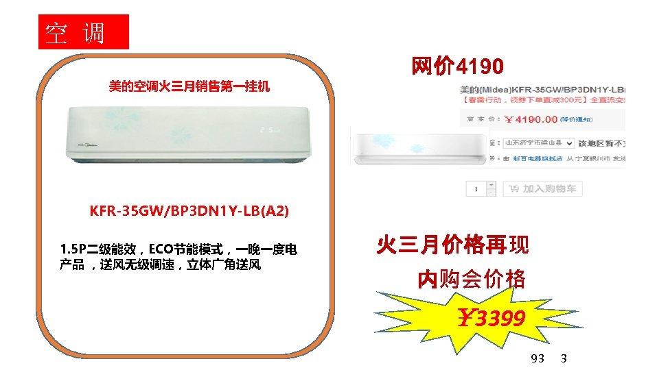 空 调 网价 4190 美的空调火三月销售第一挂机 KFR-35 GW/BP 3 DN 1 Y-LB(A 2) 1. 5