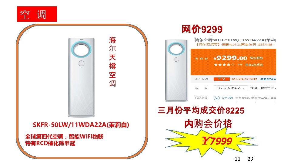 空 调 网价 9299 海 尔 天 樽 空 调 帝樽圆柱 物联网空调 三月份平均成交价 8225