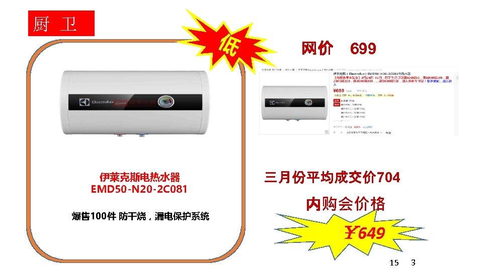 厨 卫 低 伊莱克斯电热水器 EMD 50 -N 20 -2 C 081 爆售 100件 防干烧,漏电保护系统