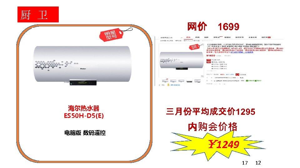 厨 卫 网价 海尔热水器 ES 50 H-D 5(E) 电脑版 数码遥控 1699 三月份平均成交价 1295 内购会价格