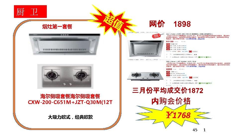 厨 卫 烟灶第一套餐 超值 海尔侧吸套餐 CXW-200 -C 651 M+JZT-Q 30 M(12 T 大吸力欧式,经典欧款 网价