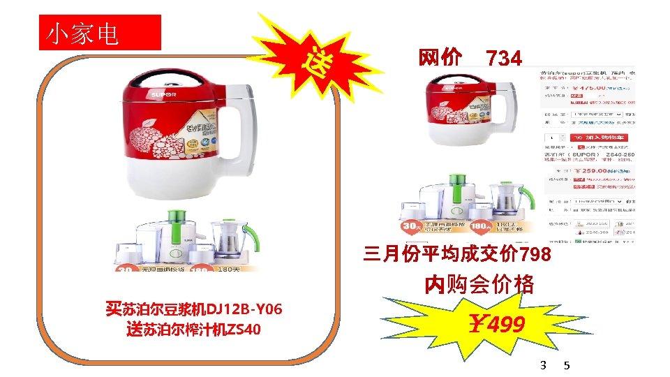 小家电 送 网价 734 三月份平均成交价 798 内购会价格 买苏泊尔豆浆机DJ 12 B-Y 06 送苏泊尔榨汁机ZS 40 ¥