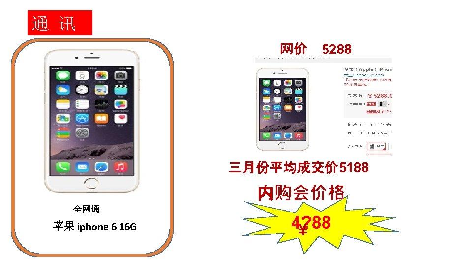 通 讯 网价 5288 三月份平均成交价 5188 内购会价格 全网通 苹果 iphone 6 16 G 4?