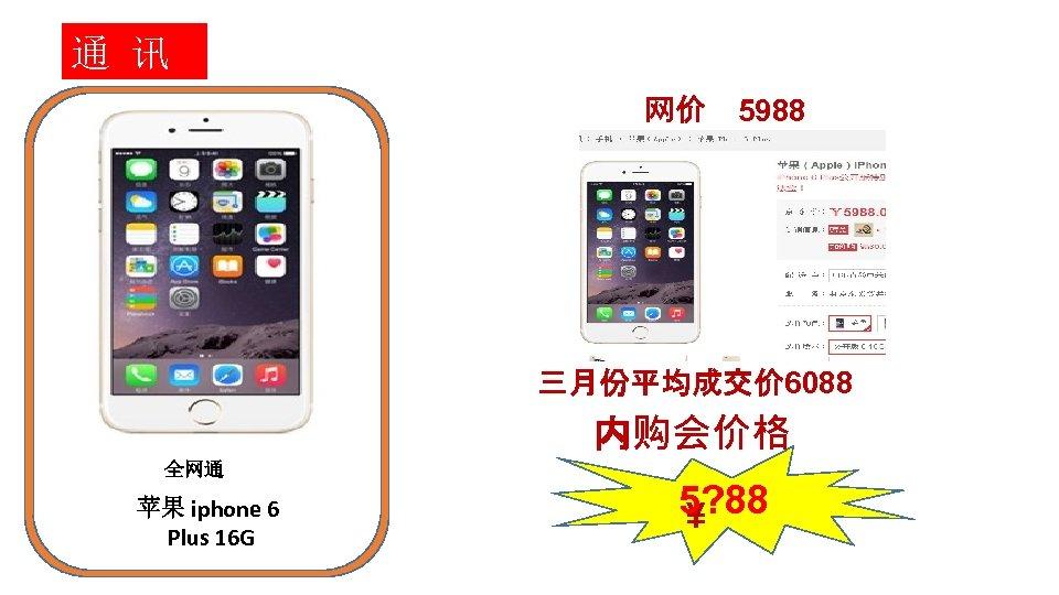 通 讯 网价 5988 三月份平均成交价 6088 内购会价格 全网通 苹果 iphone 6 Plus 16 G