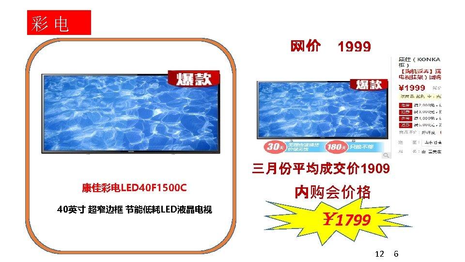 彩电 网价 1999 三月份平均成交价 1909 康佳彩电LED 40 F 1500 C 40英寸 超窄边框 节能低耗LED液晶电视 内购会价格