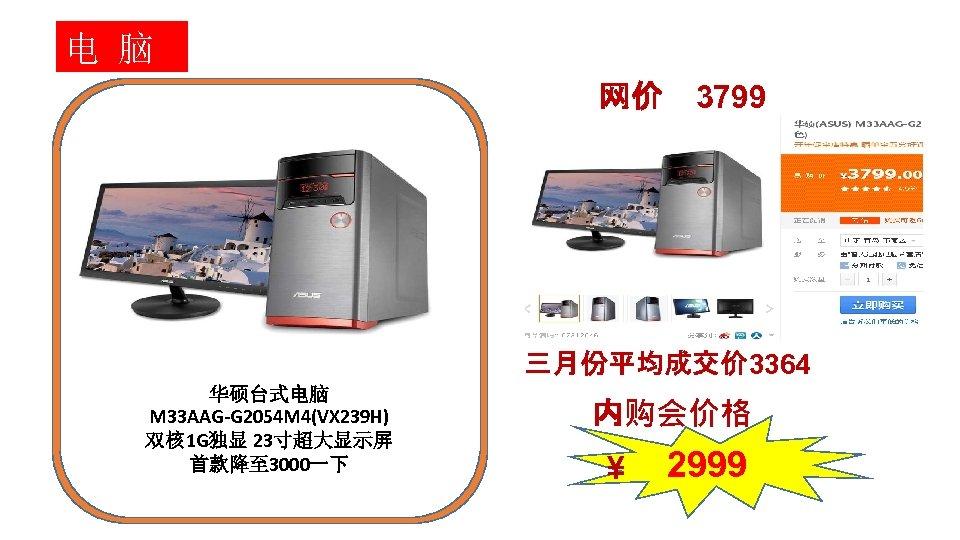 电 脑 网价 3799 三月份平均成交价 3364 华硕台式电脑 M 33 AAG-G 2054 M 4(VX 239