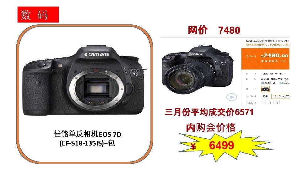 数 码 网价 7480 三月份平均成交价 6571 佳能单反相机EOS 7 D (EF-S 18 -135 IS)+包 内购会价格