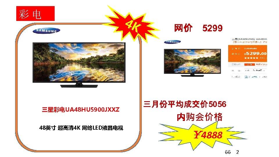 彩电 4 K 三星彩电UA 48 HU 5900 JXXZ 48英寸 超高清4 K 网络LED液晶电视 网价 5299