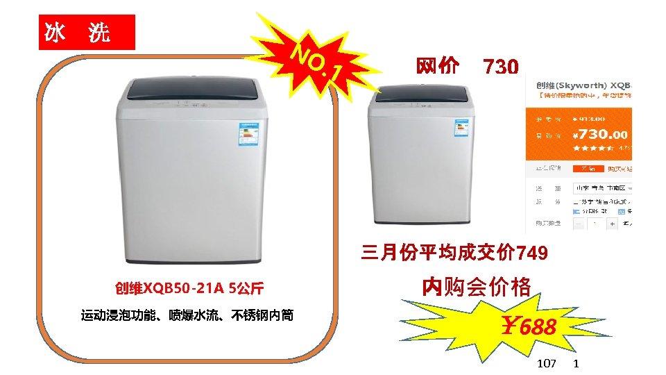 冰 洗 NO . 1 网价 730 三月份平均成交价 749 创维XQB 50 -21 A 5公斤
