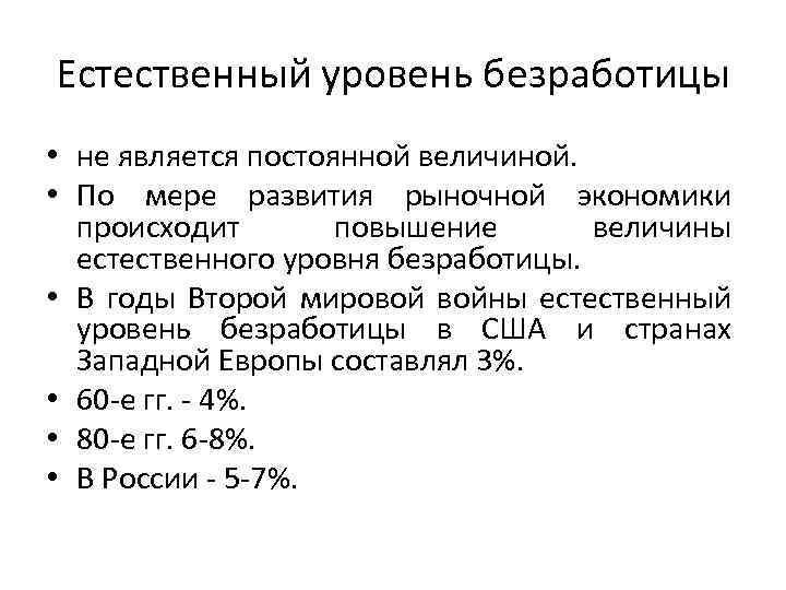 Естественный уровень безработицы • не является постоянной величиной. • По мере развития рыночной экономики