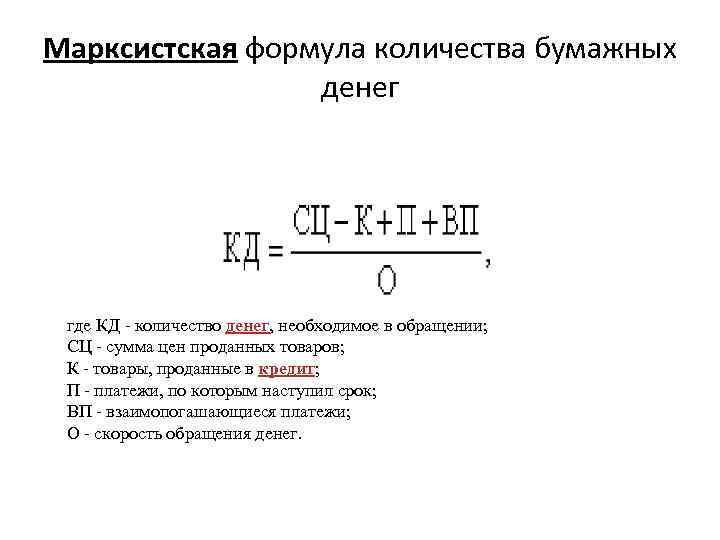 Марксистская формула количества бумажных денег где КД - количество денег, необходимое в обращении; СЦ