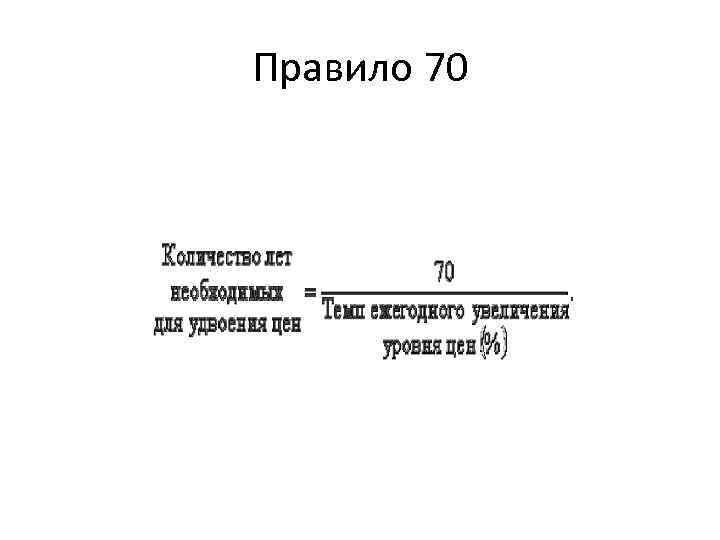 Правило 70