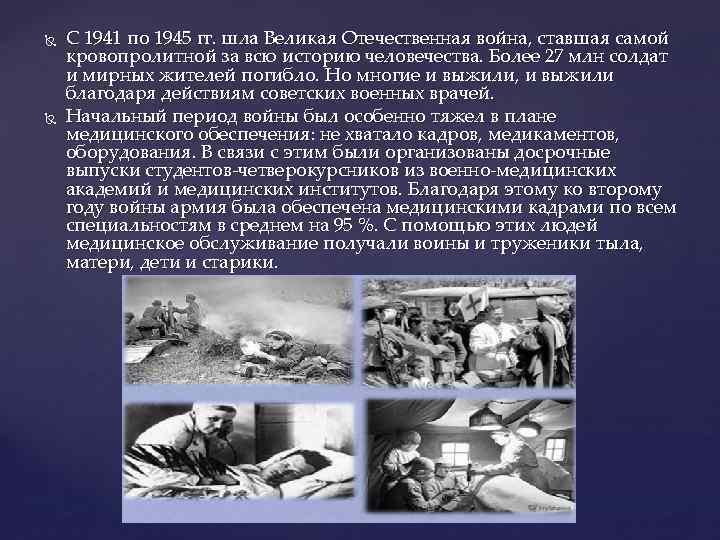 Стену, открытка буклет медицина во время войны