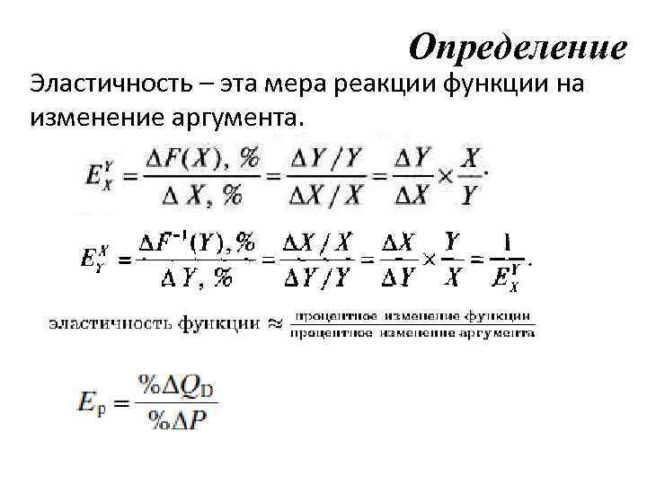 Определение Эластичность – эта мера реакции функции на изменение аргумента.