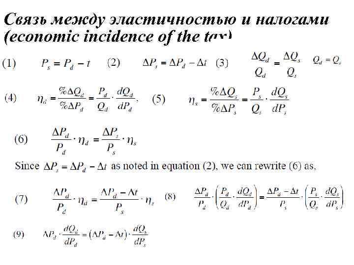 Связь между эластичностью и налогами (economic incidence of the tax)