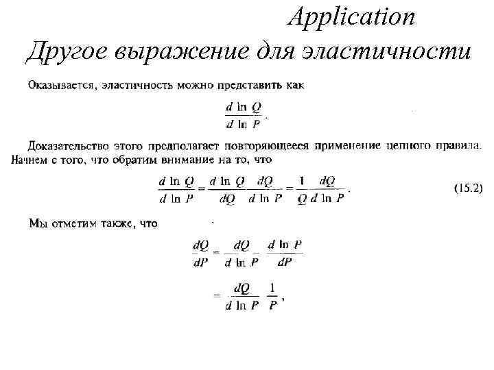 Application Другое выражение для эластичности