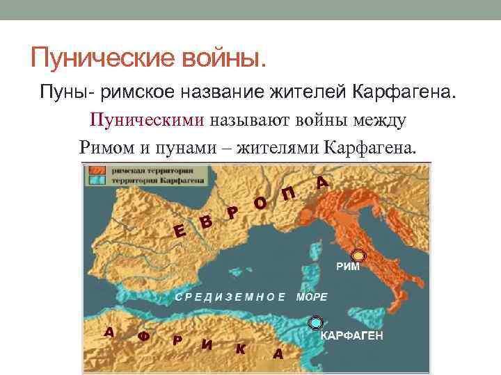 Пунические войны. Пуны- римское название жителей Карфагена. Пуническими называют войны между Римом и пунами