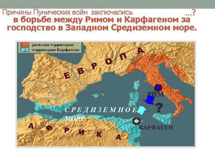 …? в борьбе между Римом и Карфагеном за господство в Западном Средиземном море. Причины