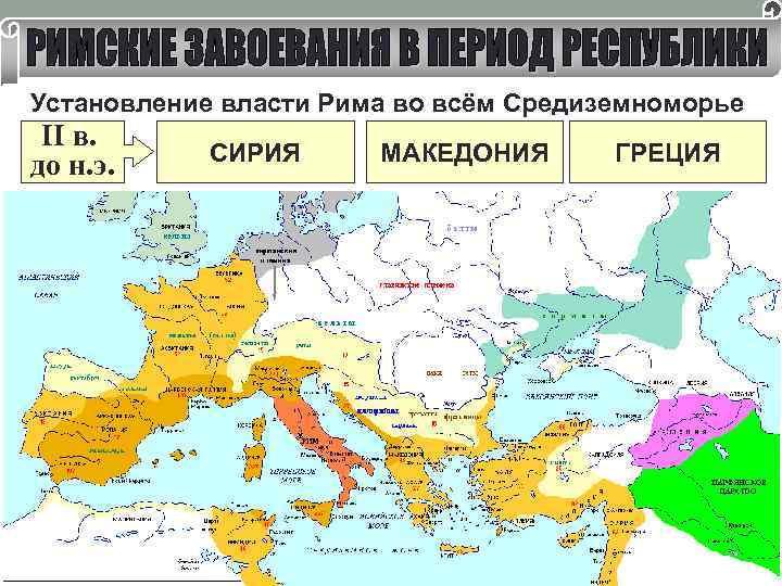 Установление власти Рима во всём Средиземноморье II в. до н. э. СИРИЯ МАКЕДОНИЯ ГРЕЦИЯ