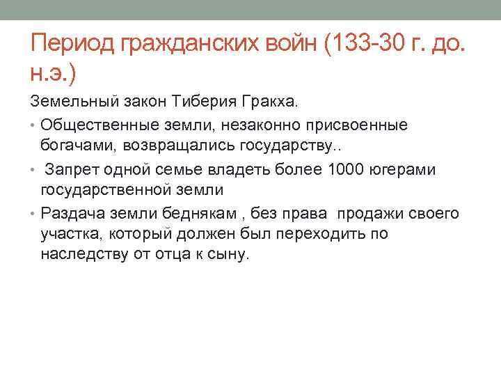 Период гражданских войн (133 -30 г. до. н. э. ) Земельный закон Тиберия Гракха.