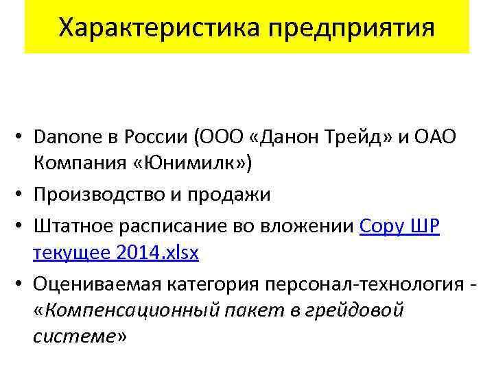 Характеристика предприятия • Danone в России (ООО «Данон Трейд» и ОАО Компания «Юнимилк» )