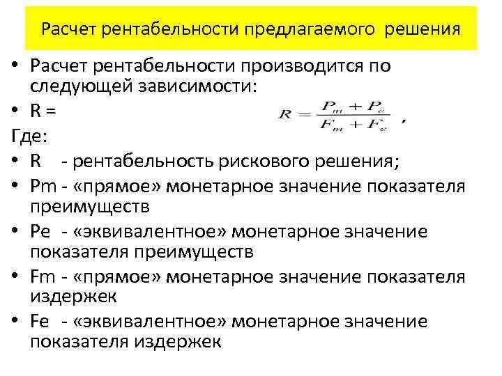 Расчет рентабельности предлагаемого решения • Расчет рентабельности производится по следующей зависимости: • R= Где: