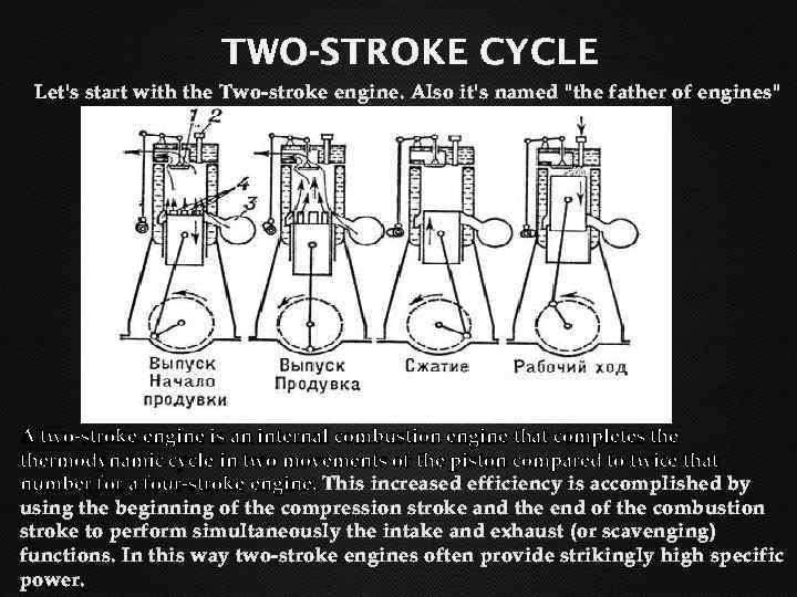 TWO-STROKE CYCLE Let's start with the Two-stroke engine. Also it's named