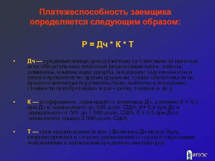 Платежеспособность заемщика определяется следующим образом: Р = Дч * К * Т • Дч