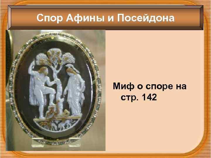 Спор Афины и Посейдона Миф о споре на стр. 142