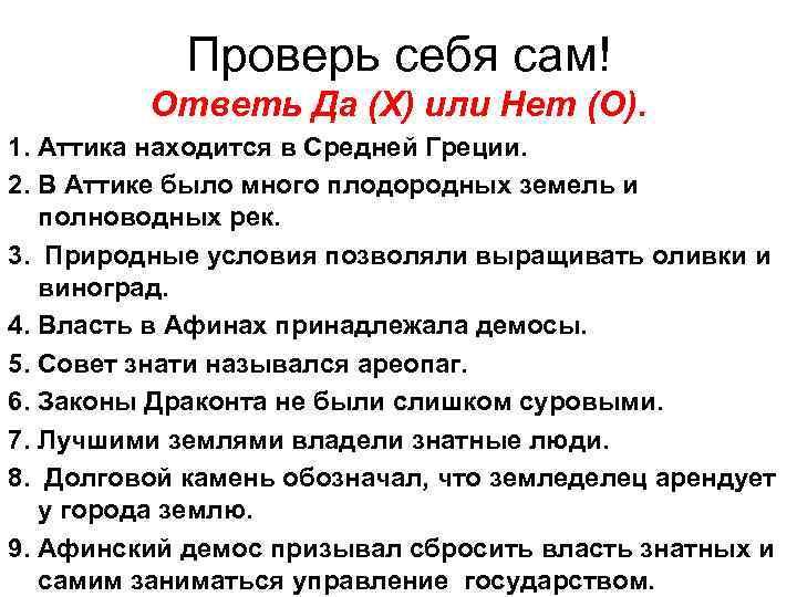 Проверь себя сам! Ответь Да (X) или Нет (O). 1. Аттика находится в Средней