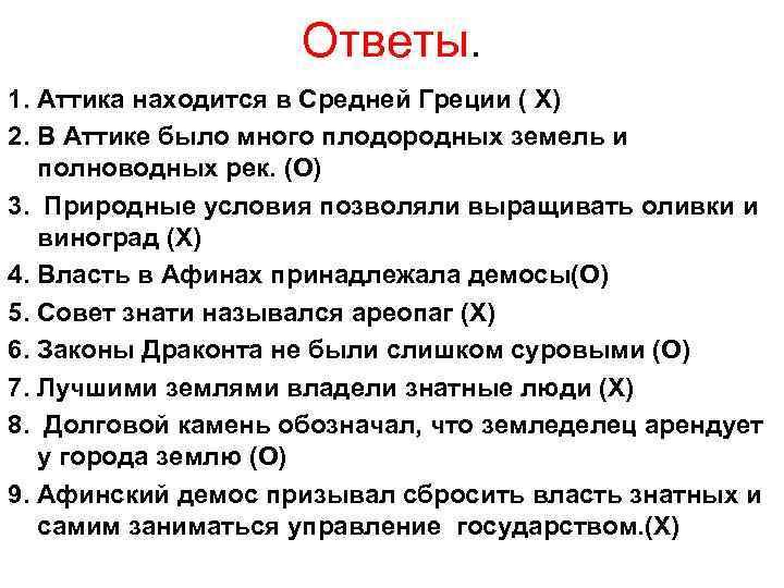 Ответы. 1. Аттика находится в Средней Греции ( Х) 2. В Аттике было много