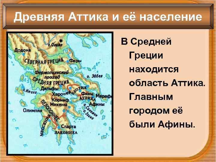 Древняя Аттика и её население В Средней Греции находится область Аттика. Главным городом её