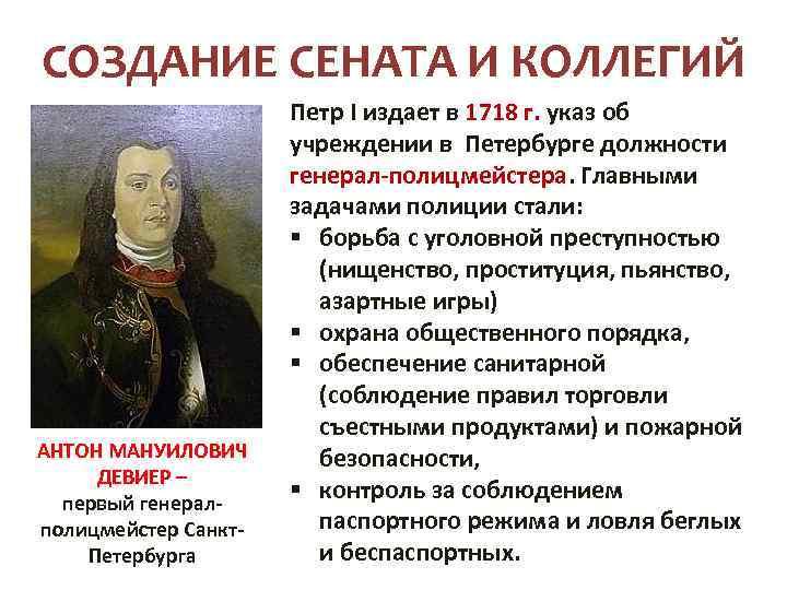 СОЗДАНИЕ СЕНАТА И КОЛЛЕГИЙ АНТОН МАНУИЛОВИЧ ДЕВИЕР – первый генералполицмейстер Санкт. Петербурга Петр I
