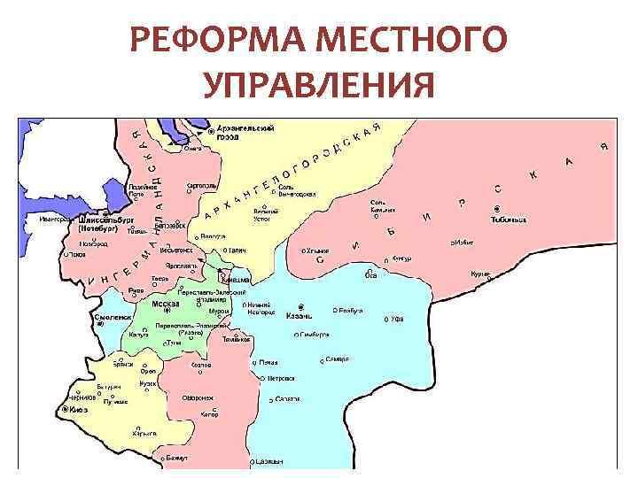 РЕФОРМА МЕСТНОГО УПРАВЛЕНИЯ § В 1708 г. Россия первоначально была разделена на 8 губерний.