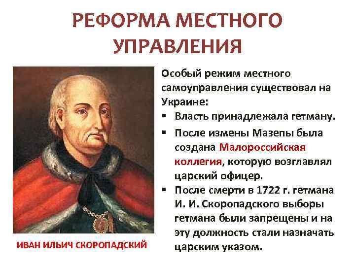 РЕФОРМА МЕСТНОГО УПРАВЛЕНИЯ ИВАН ИЛЬИЧ СКОРОПАДСКИЙ Особый режим местного самоуправления существовал на Украине: §