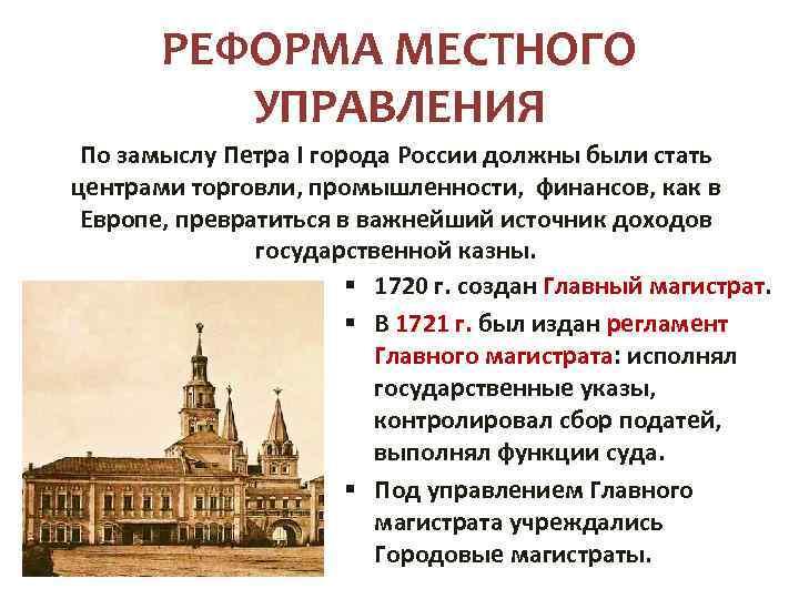РЕФОРМА МЕСТНОГО УПРАВЛЕНИЯ По замыслу Петра I города России должны были стать центрами торговли,