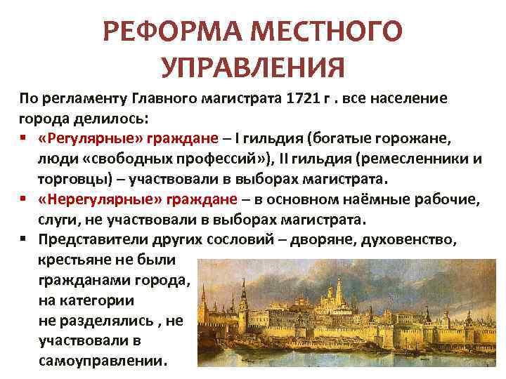 РЕФОРМА МЕСТНОГО УПРАВЛЕНИЯ По регламенту Главного магистрата 1721 г. все население города делилось: §