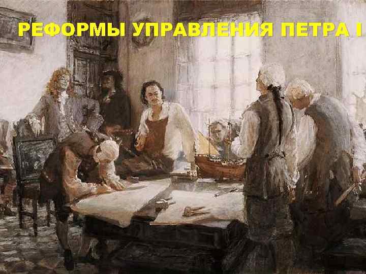 РЕФОРМЫ УПРАВЛЕНИЯ ПЕТРА I