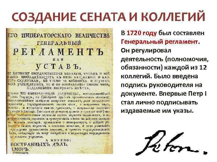 СОЗДАНИЕ СЕНАТА И КОЛЛЕГИЙ В 1720 году был составлен Генеральный регламент. Он регулировал деятельность