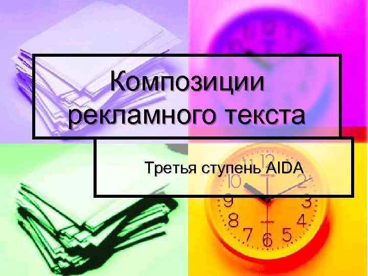 Композиции рекламного текста Третья ступень AIDA