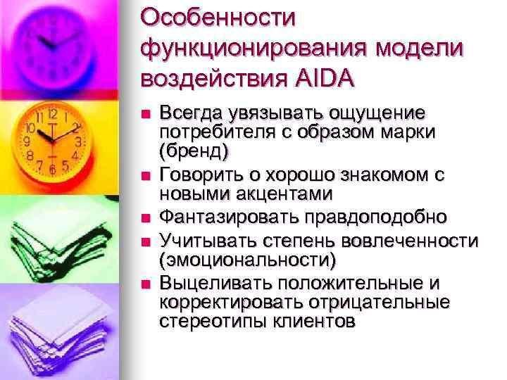 Особенности функционирования модели воздействия AIDA n n n Всегда увязывать ощущение потребителя с образом